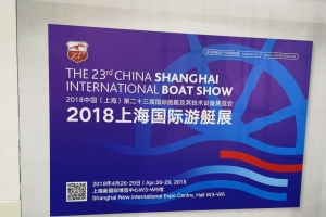 Mingrui Factory on the Shanghai International Boat Show